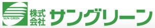 株式会社サングリーン